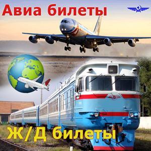 Авиа- и ж/д билеты Киселевска