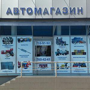 Автомагазины Киселевска