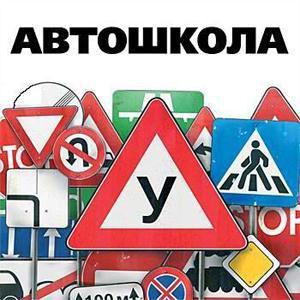 Автошколы Киселевска