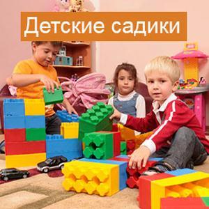 Детские сады Киселевска