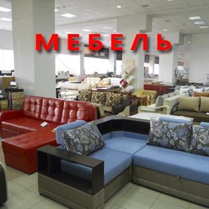 Магазины мебели Киселевска