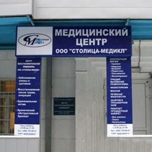 Медицинские центры Киселевска