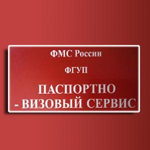 Паспортно-визовые службы Киселевска