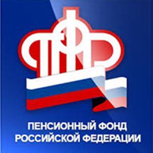 Пенсионные фонды Киселевска