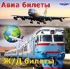Авиа- и ж/д билеты в Киселевске