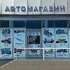 Автомагазины в Киселевске