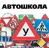 Автошколы в Киселевске