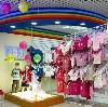 Детские магазины в Киселевске