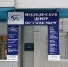 Медицинские центры в Киселевске