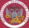 Налоговые инспекции, службы в Киселевске
