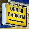 Обмен валют в Киселевске