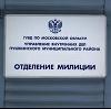 Отделения полиции в Киселевске