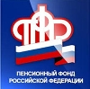 Пенсионные фонды в Киселевске