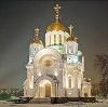 Религиозные учреждения в Киселевске