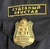 Судебные приставы в Киселевске